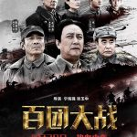 Bách Đoàn Đại Chiến (The Hundred Regiments Offensive) 2015