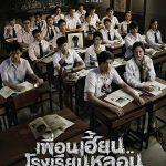 Ngôi trường ma ám (ThirTEEN Terrors) 2014