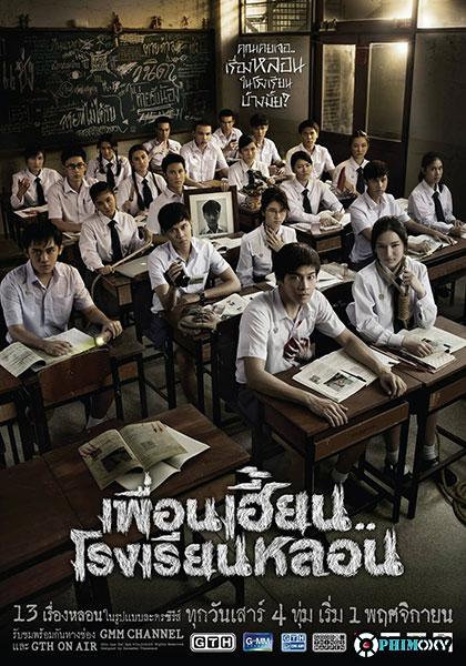 Ngôi trường ma ám (ThirTEEN Terrors) 2014 poster