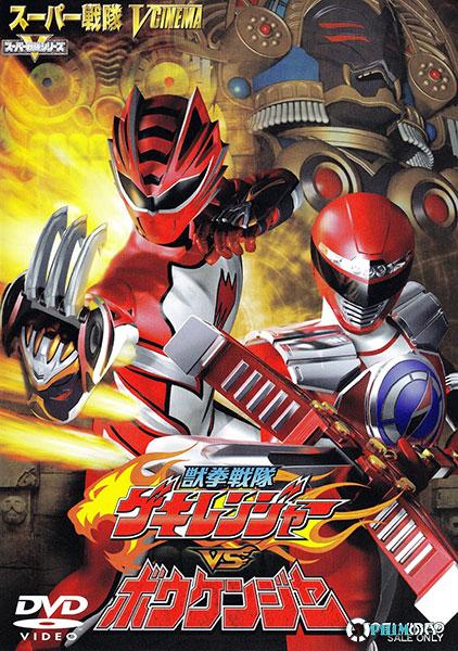 Siêu Nhân Mãnh Thú vs Siêu Nhân Sấm Sét (Juken Sentai Gekiranger vs Boukenger) 2008 poster