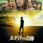 Tàn Cuộc Thái Bình Dương (Oba: The Last Samurai) 2011