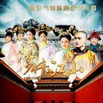 Tuyệt Sắc Khuynh Thành (Royal Romance) 2015
