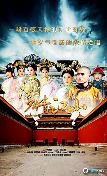 Tuyệt Sắc Khuynh Thành (Royal Romance) 2015 poster