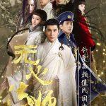 Pháp sư Vô Tâm (Wu Xin: The monster killer) 2015