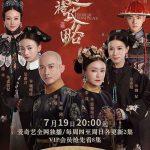 Diên Hy Công Lược (Story of Yanxi Palace) 2018