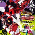 Chiến đội Khoái đạo vs Chiến đội Cảnh sát (Kaitou Sentai Lupinranger VS Keisatsu Sentai Patranger) 2018