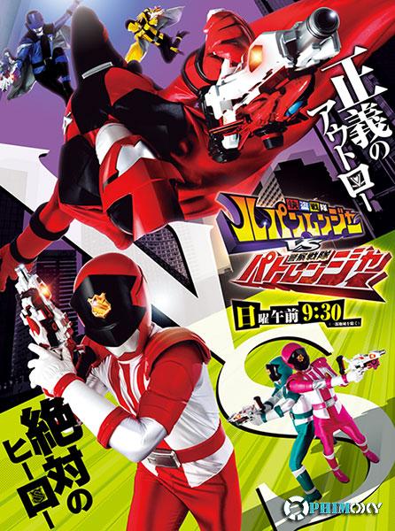 Chiến đội Khoái đạo vs Chiến đội Cảnh sát (Kaitou Sentai Lupinranger VS Keisatsu Sentai Patranger) 2018 poster