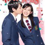 Nụ Hôn Tinh Nghịch (Mischievous Kiss: Love in Tokyo) 2013