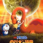 Doraemon: Chú khủng long của Nobita (Doraemon: Nobita's Dinosaur) 2006