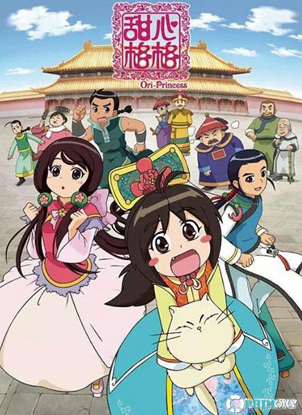 Công chúa Ori (Ori Princess) 2011 poster