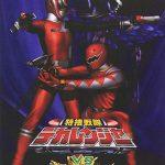 Siêu Nhân Cảnh Sát Deka vs Siêu Nhân Khủng Long Sấm Sét (Tokusou Sentai Dekaranger vs Abaranger) 2015