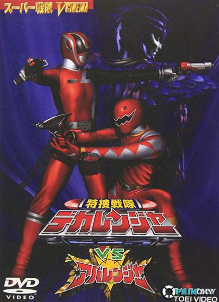 Siêu Nhân Cảnh Sát Deka vs Siêu Nhân Khủng Long Sấm Sét (Tokusou Sentai Dekaranger vs Abaranger) 2015 poster