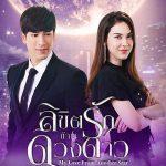 Vì Sao Đưa Anh Tới – Bản Thái (My Love From Another Star) 2019