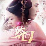 Mộng Hồi Đại Thanh (A Dream Back to the Qing) 2019
