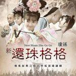 Tân Hoàn Châu Cách Cách (New My Fair Princess) 2011