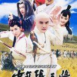 Thiếu niên Trương Tam Phong (Taiji Prodigy) 2001