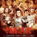 Tùy Đường Diễn Nghĩa (Heroes in Sui and Tang Dynasties) 2013