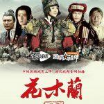 Hoa Mộc Lan Truyền Kỳ (The Story Of Mulan) 2012